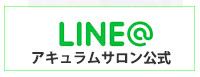 アキュラムサロン公式LINE@